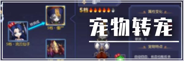 https://hqgame.oss-cn-beijing.aliyuncs.com/gonglue/tese/zhuan.png